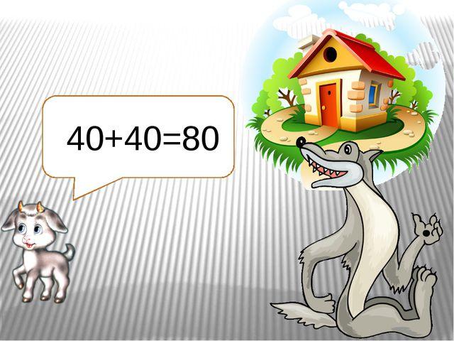 40+40=80
