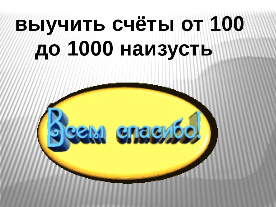 выучить счёты от 100 до 1000 наизусть