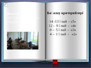 Бағалау критерийлері 14 -13 ұпай - «5» 12 - 9 ұпай - «4» 8 – 5 ұпай - «3» 4 –