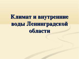 Климат и внутренние воды Ленинградской области