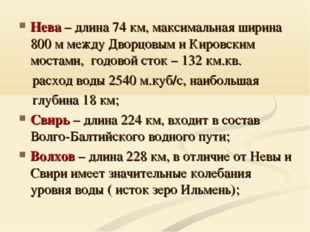 Нева – длина 74 км, максимальная ширина 800 м между Дворцовым и Кировским мос