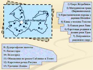 1) Озеро Ястребиное 2) Мичуринская гряда (Вярямянселькя) 3) Кристаллические п