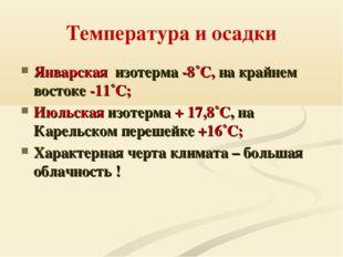 Температура и осадки Январская изотерма -8˚С, на крайнем востоке -11˚С; Июльс