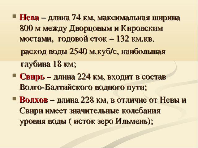 Нева – длина 74 км, максимальная ширина 800 м между Дворцовым и Кировским мос...