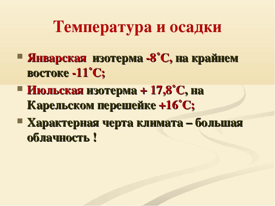 Температура и осадки Январская изотерма -8˚С, на крайнем востоке -11˚С; Июльс...