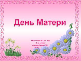 МБОУ СОШ №3 р.п. Хор 4 «а» класс Учитель:РаковаТ.В. 2015г.