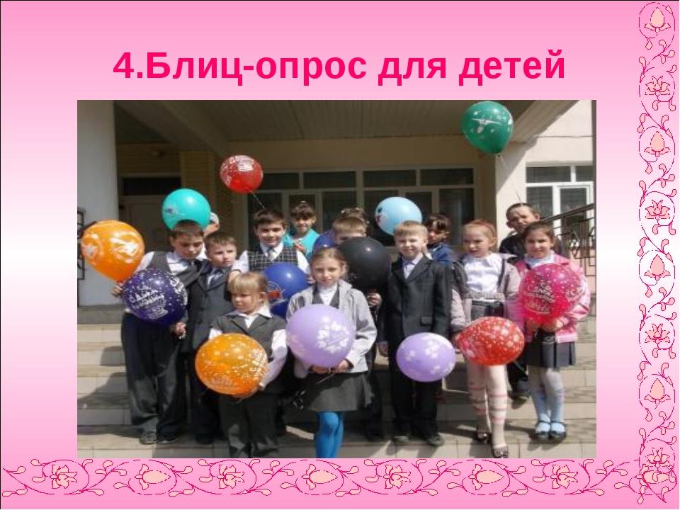 4.Блиц-опрос для детей