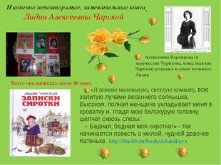 И конечно неповторимые, замечательные книги Лидии Алексеевны Чарской Всего он