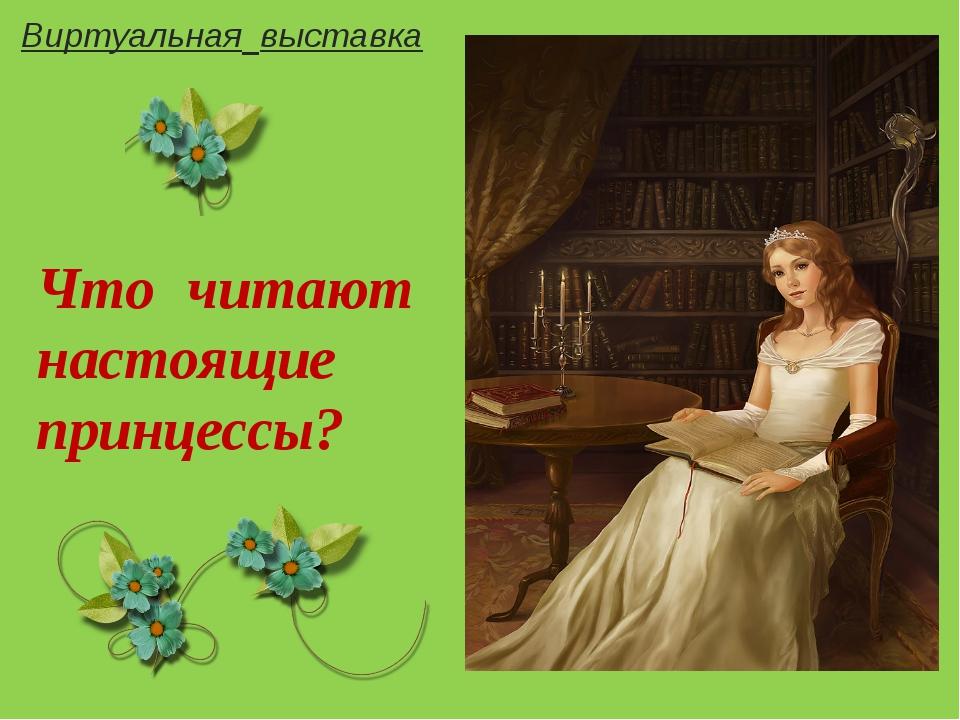Виртуальная выставка Что читают настоящие принцессы?