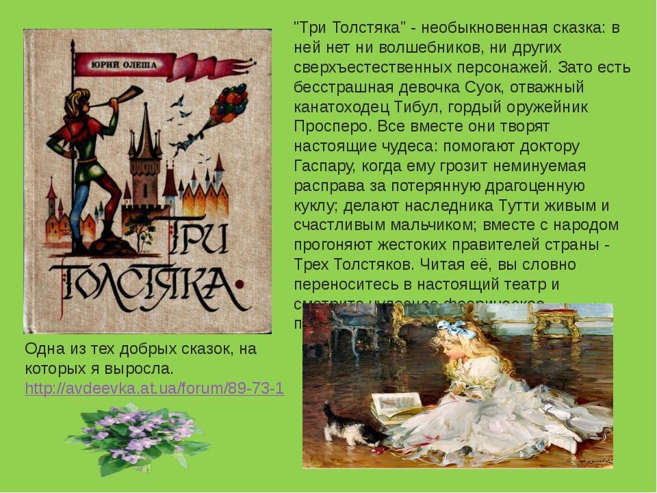 Одна из тех добрых сказок, на которых я выросла. http://avdeevka.at.ua/forum/...