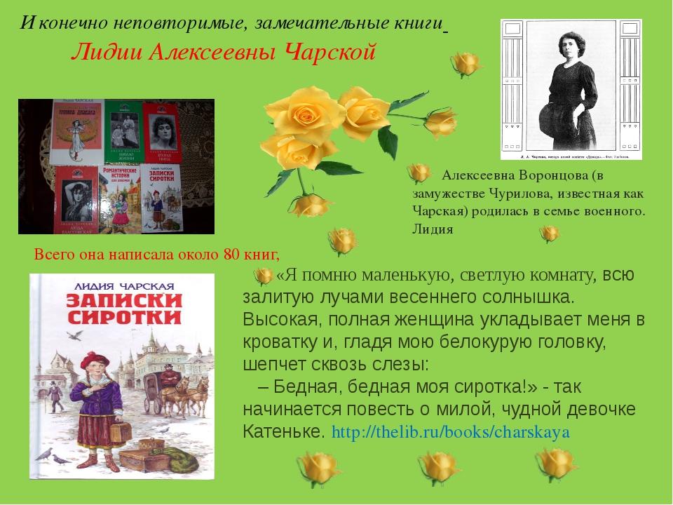 И конечно неповторимые, замечательные книги Лидии Алексеевны Чарской Всего он...