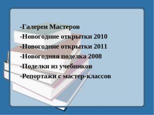 -Галереи Мастеров -Новогодние открытки 2010 -Новогодние открытки 2011 -Новог