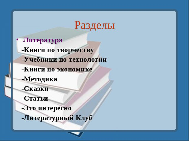 Разделы Литература -Книги по творчеству -Учебники по технологии -Книги по эко...