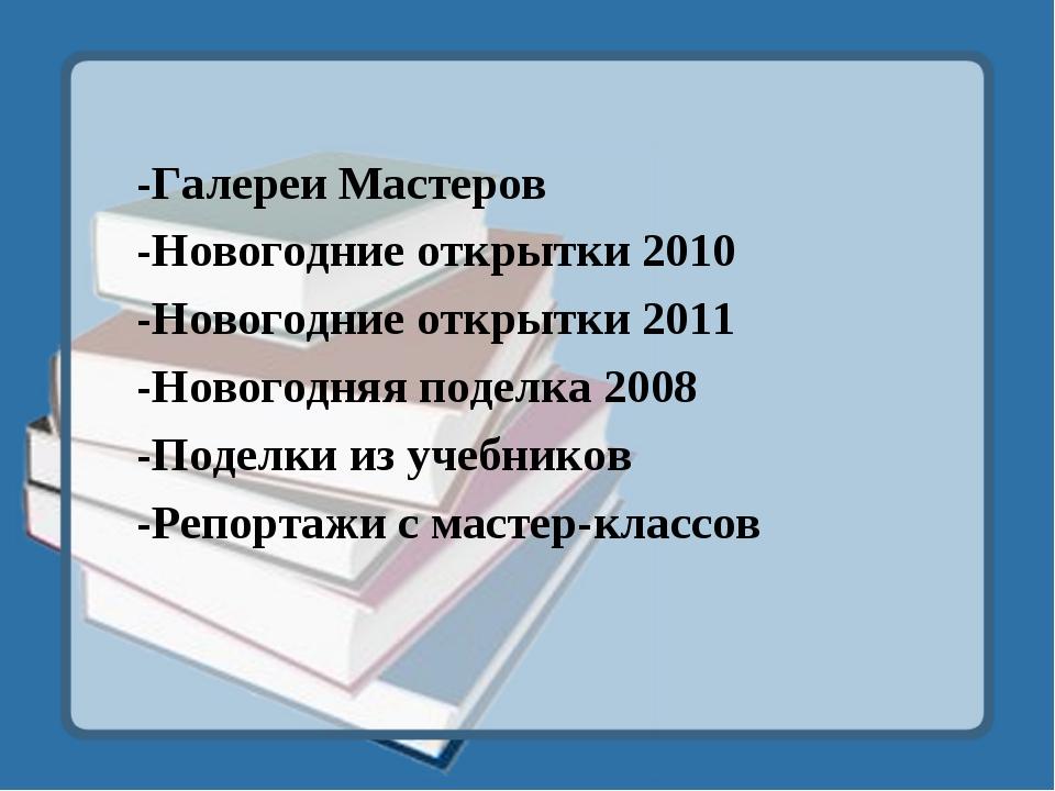 -Галереи Мастеров -Новогодние открытки 2010 -Новогодние открытки 2011 -Новог...