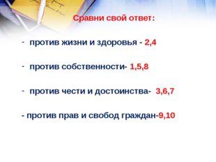 Сравни свой ответ: против жизни и здоровья - 2,4 против собственности- 1,5,8