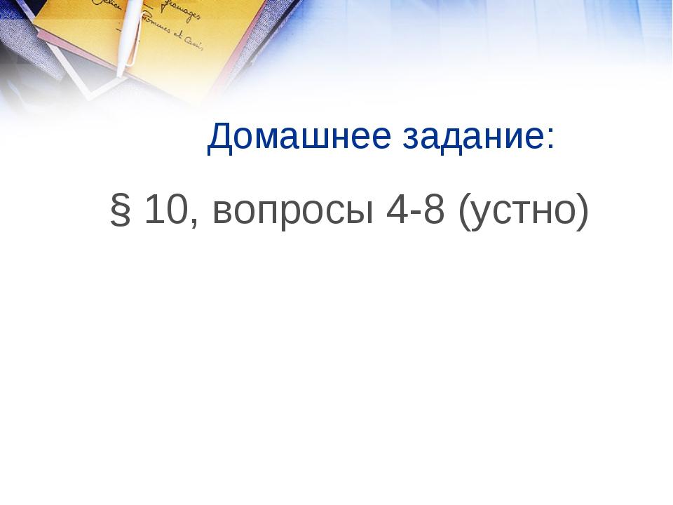 Домашнее задание: § 10, вопросы 4-8 (устно)