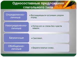 Односоставные предложения глагольного типа LOGO