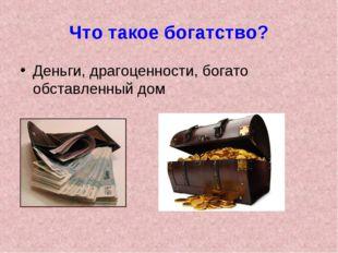 Что такое богатство? Деньги, драгоценности, богато обставленный дом