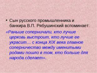 Сын русского промышленника и банкира В.П. Рябушинский вспоминает: «Раньше соп
