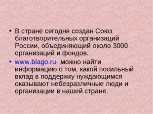 В стране сегодня создан Союз благотворительных организаций России, объединяющ
