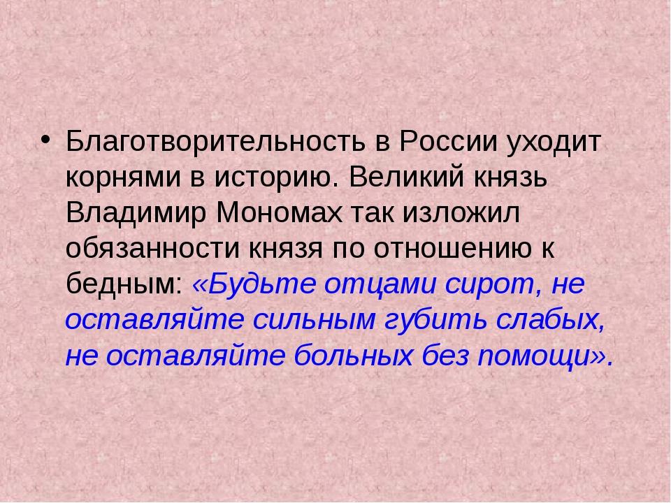 Благотворительность в России уходит корнями в историю. Великий князь Владимир...