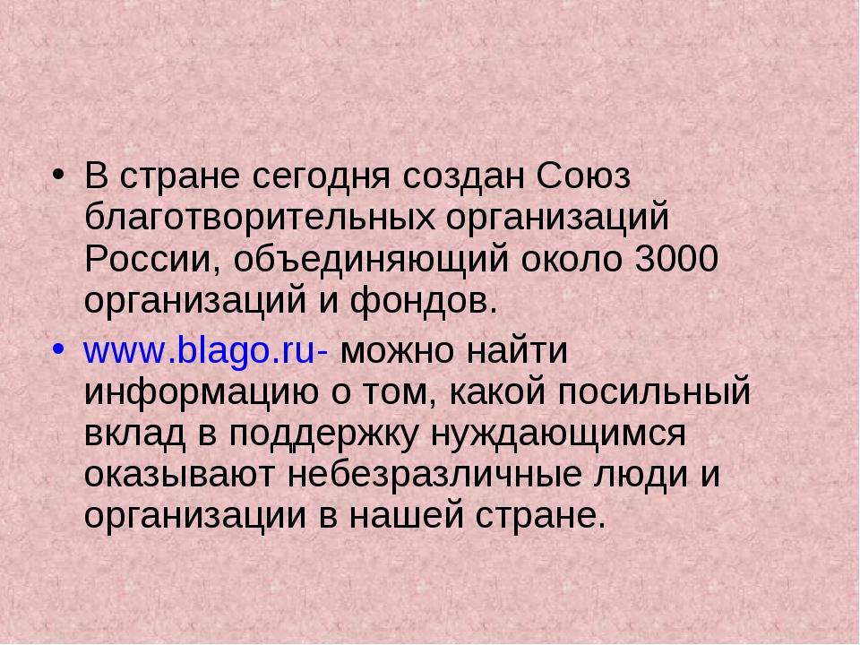 В стране сегодня создан Союз благотворительных организаций России, объединяющ...