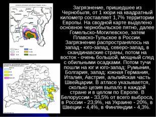 Загрязнение, пришедшее из Чернобыля, от 1 кюри на квадратный километр составл