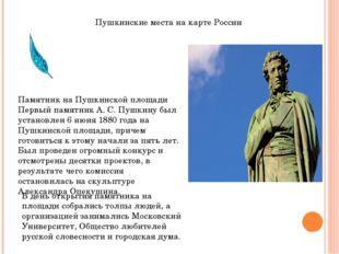 Пушкинские места на карте России Памятник на Пушкинской площади Первый памятн