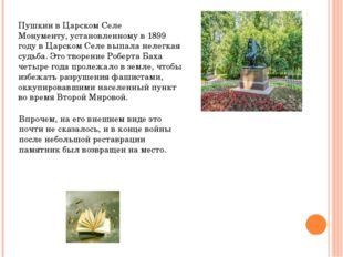 Пушкин в Царском Селе Монументу, установленному в 1899 году в Царском Селе вы
