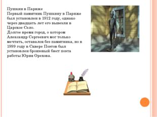 Пушкин в Париже Первый памятник Пушкину в Париже был установлен в 1912 году,