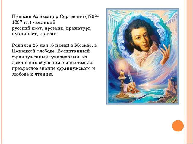 Пушкин Александр Сергеевич (1799- 1837 гг.) - великий русский поэт, прозаик,...