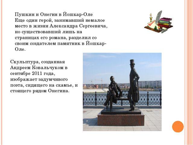 Пушкин и Онегин в Йошкар-Оле Еще один герой, занимавший немалое место в жизни...