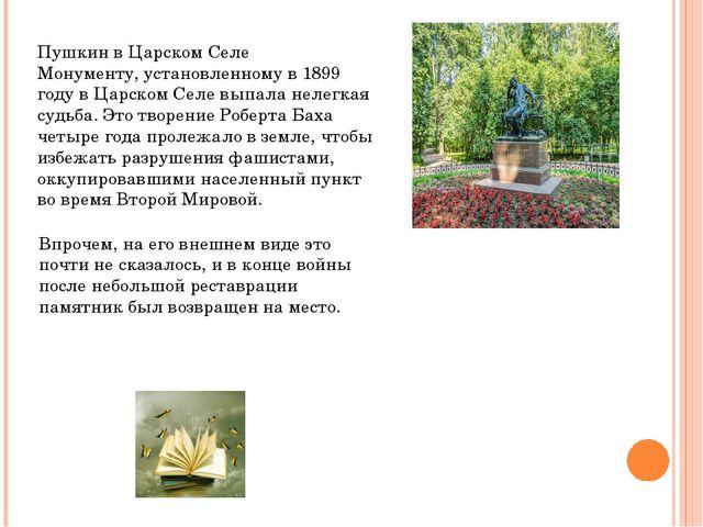 Пушкин в Царском Селе Монументу, установленному в 1899 году в Царском Селе вы...
