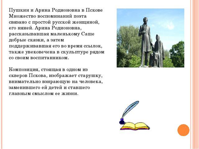 Пушкин и Арина Родионовна в Пскове Множество воспоминаний поэта связано с про...