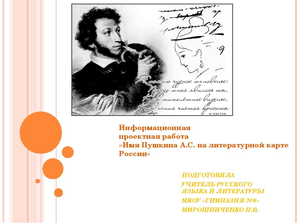 Информационная проектная работа «Имя Пушкина А.С. на литературной карте Росси...