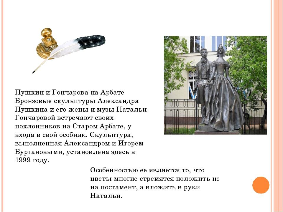 Пушкин и Гончарова на Арбате Бронзовые скульптуры Александра Пушкина и его же...