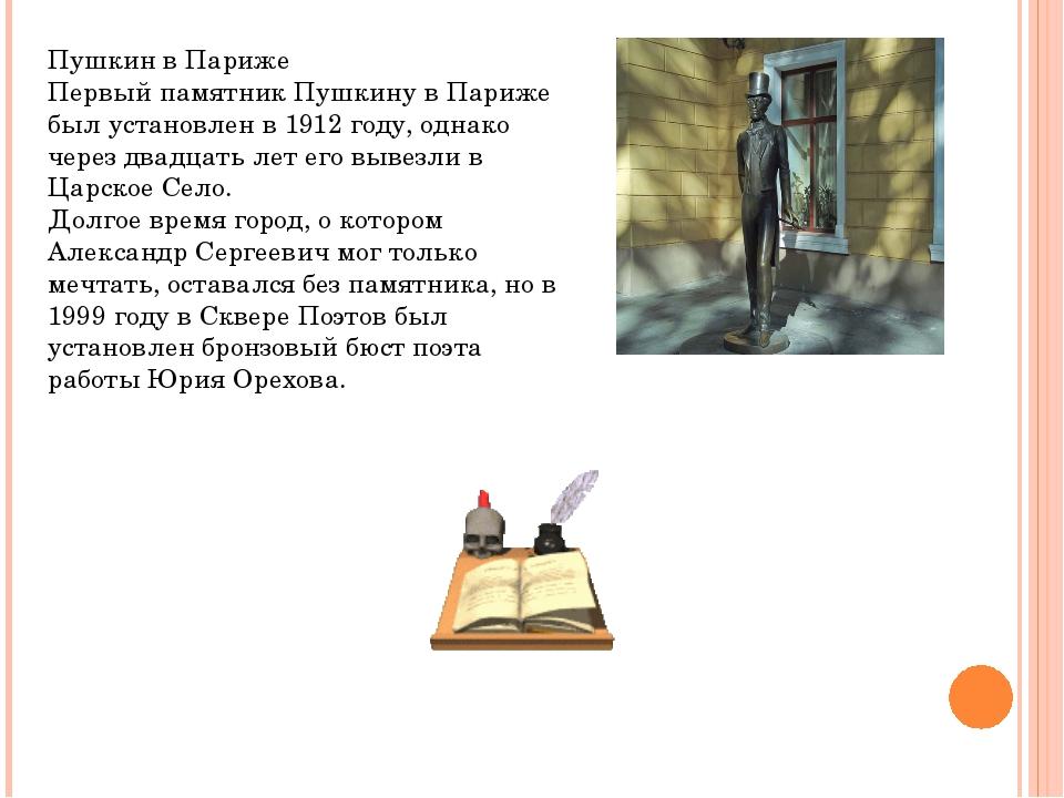Пушкин в Париже Первый памятник Пушкину в Париже был установлен в 1912 году,...