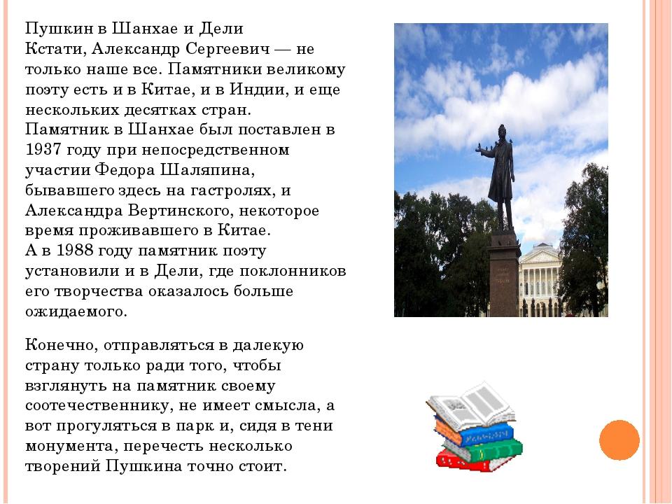Пушкин в Шанхае и Дели Кстати, Александр Сергеевич — не только наше все. Памя...