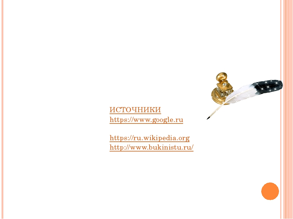 ИСТОЧНИКИ https://www.google.ru https://ru.wikipedia.org http://www.bukinistu...