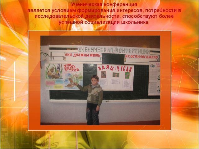 Ученическая конференция является условием формирования интересов, потребности...