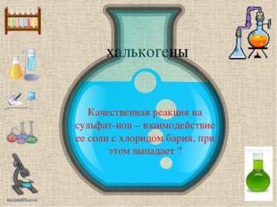 В составе хлорной извести помимо хлора содержится галогены http://linda6035.u