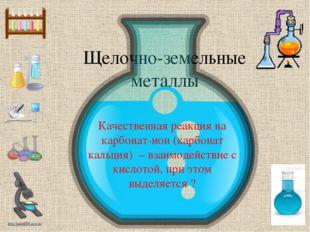 Щелочно- земельные металлы Какой щелочно-земельный металл входит в состав хло