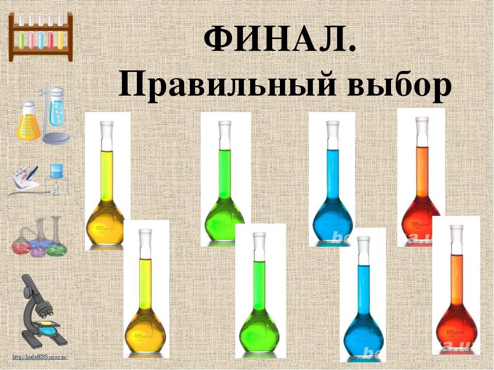ФИНАЛ. Правильный выбор http://linda6035.ucoz.ru/
