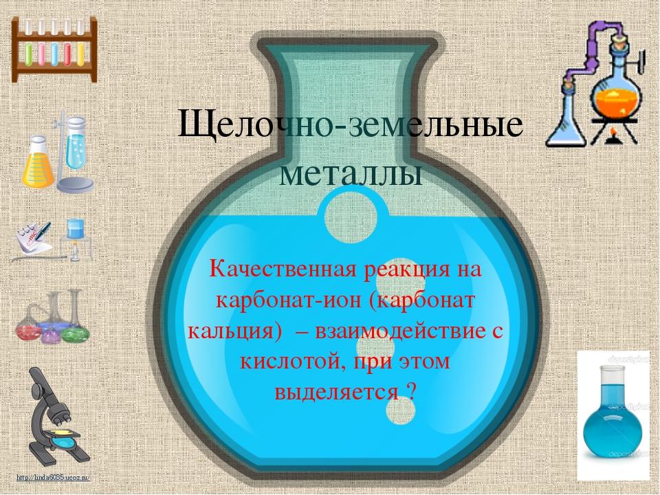 Щелочно- земельные металлы Какой щелочно-земельный металл входит в состав хло...
