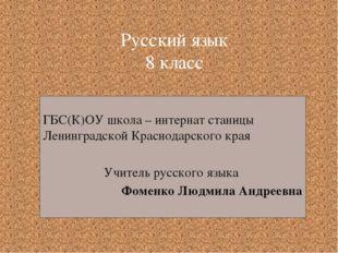Русский язык 8 класс ГБС(К)ОУ школа – интернат станицы Ленинградской Краснода