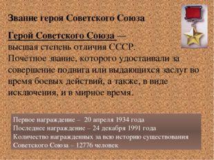 Звание героя Советского Союза Герой Советского Союза — высшая степень отличия