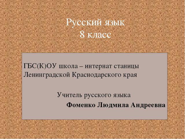 Русский язык 8 класс ГБС(К)ОУ школа – интернат станицы Ленинградской Краснода...
