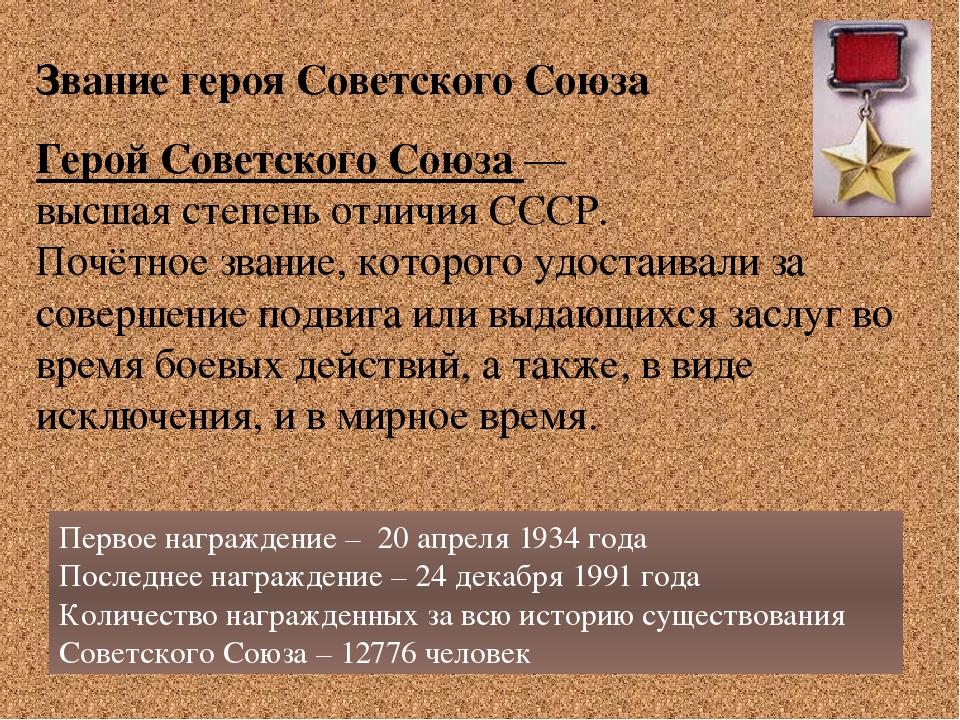 Звание героя Советского Союза Герой Советского Союза — высшая степень отличия...