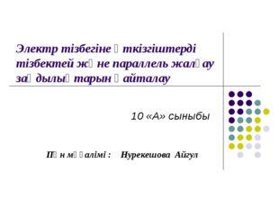 10 «А» сыныбы Пән мұғалімі : Нурекешова Айгул Электр тізбегіне өткізгіштерді
