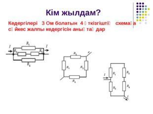 Кім жылдам? Кедергілері 3 Ом болатын 4 өткізгіштің схемаға сәйкес жалпы кеде